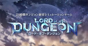【LOD】ロードオブダンジョンWiki
